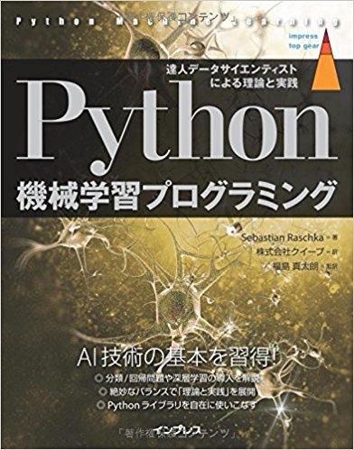 【レビュー】Python機械学習プログラミング ―達人データサイエンティストによる理論と実践