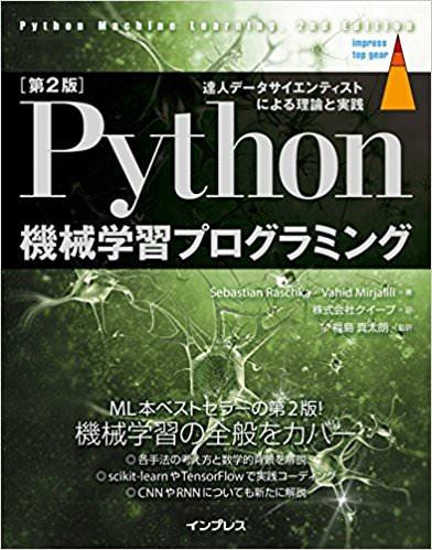Python機械学習プログラミング